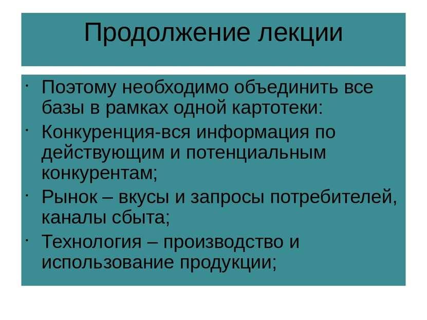 Продолжение лекции Поэтому необходимо объединить все базы в рамках одной карт...