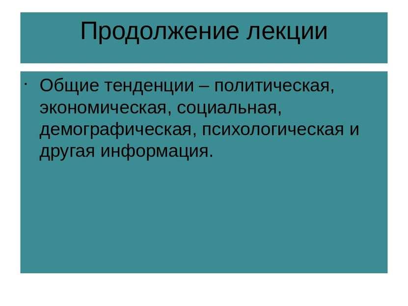 Продолжение лекции Общие тенденции – политическая, экономическая, социальная,...