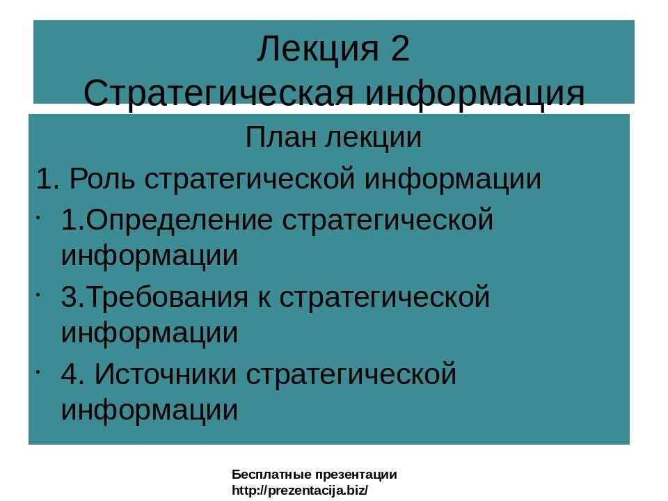 Лекция 2 Стратегическая информация План лекции 1. Роль стратегической информа...