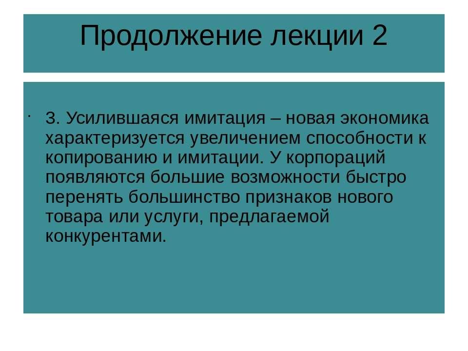 Продолжение лекции 2 3. Усилившаяся имитация – новая экономика характеризуетс...