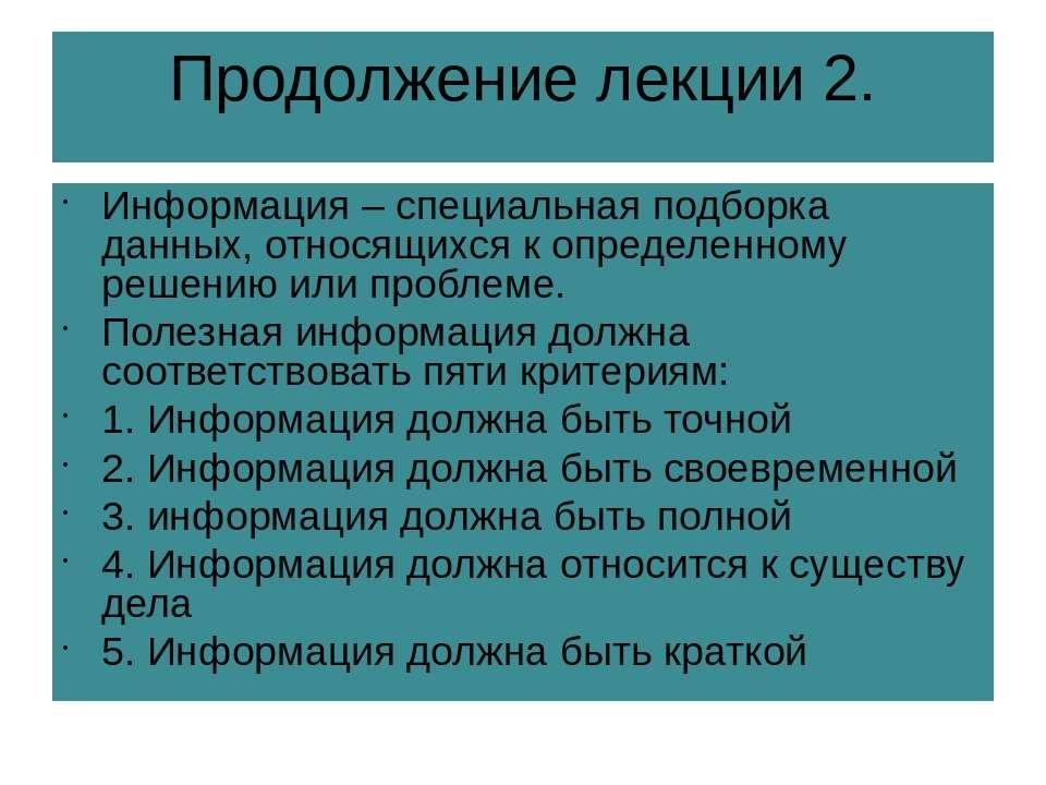 Продолжение лекции 2. Информация – специальная подборка данных, относящихся к...