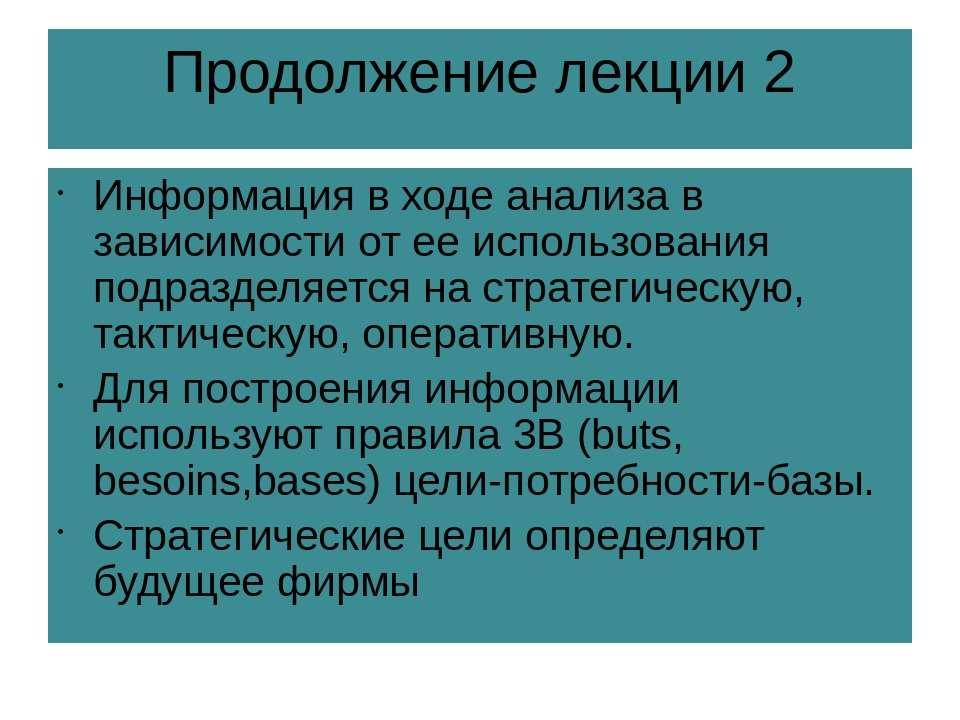 Продолжение лекции 2 Информация в ходе анализа в зависимости от ее использова...