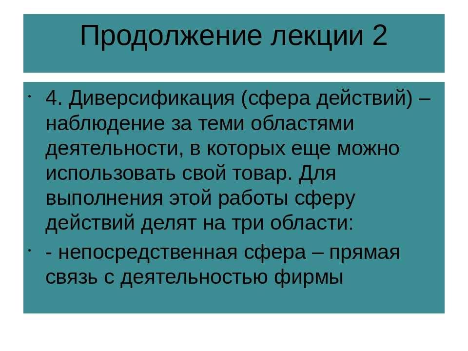 Продолжение лекции 2 4. Диверсификация (сфера действий) – наблюдение за теми ...