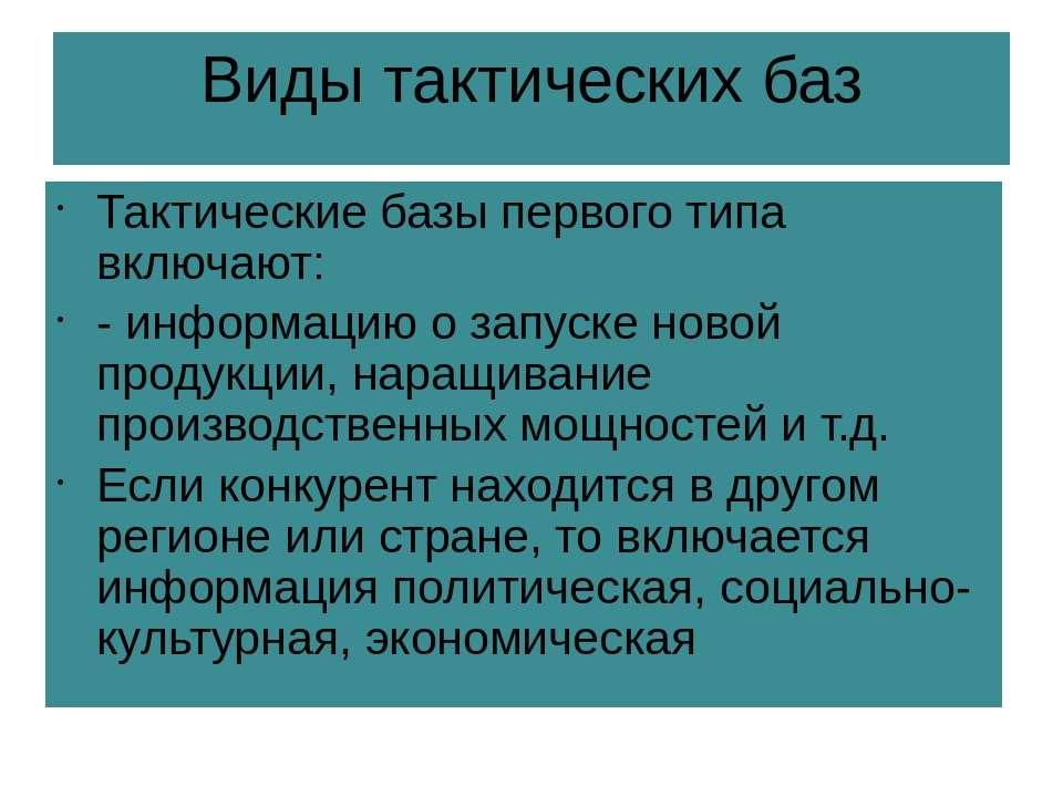 Виды тактических баз Тактические базы первого типа включают: - информацию о з...