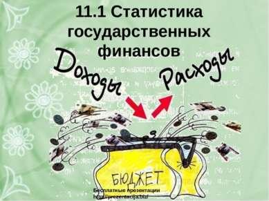 11.1 Статистика государственных финансов Бесплатные презентации http://prezen...