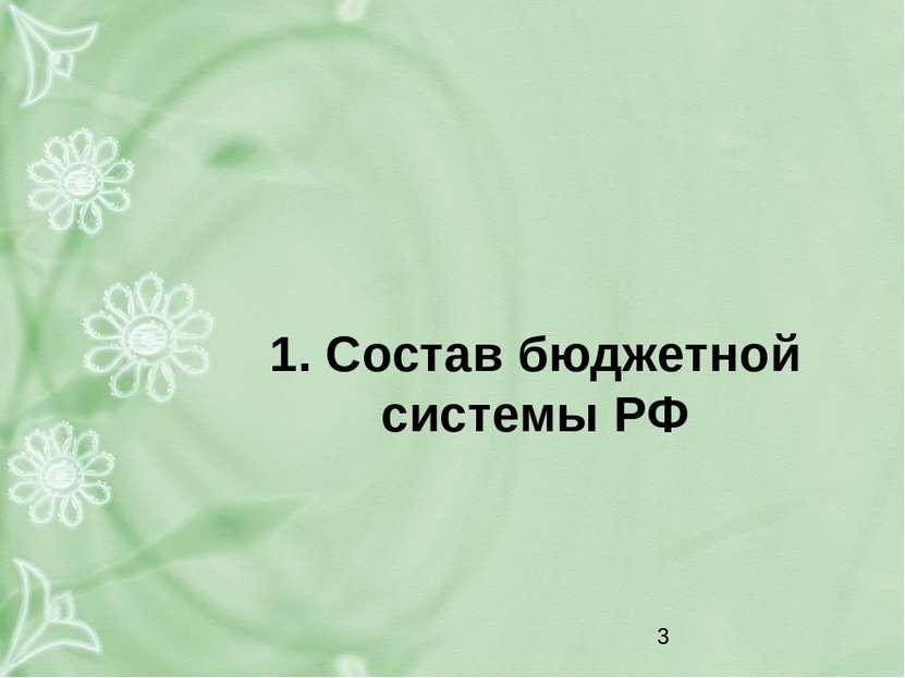 1. Состав бюджетной системы РФ