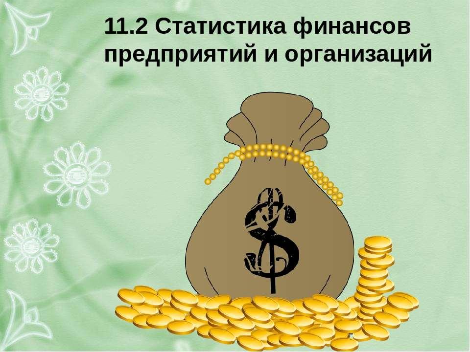 11.2 Статистика финансов предприятий и организаций