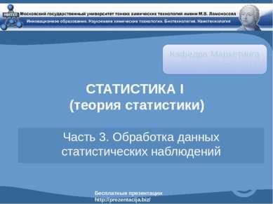 СТАТИСТИКА I (теория статистики) Часть 3. Обработка данных статистических наб...