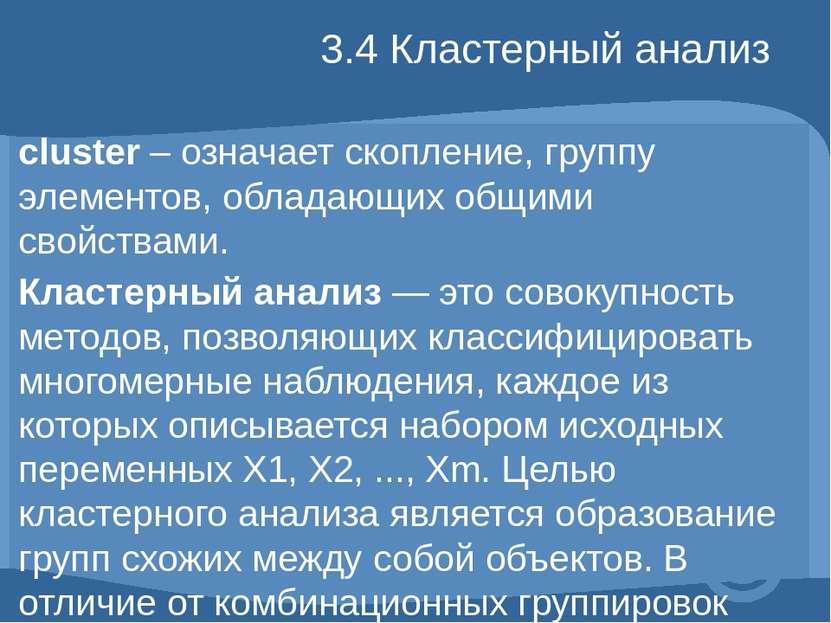 3.4 Кластерный анализ cluster – означает скопление, группу элементов, обладаю...
