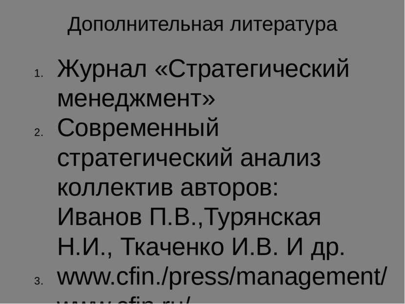 Дополнительная литература Журнал «Стратегический менеджмент» Современный стра...