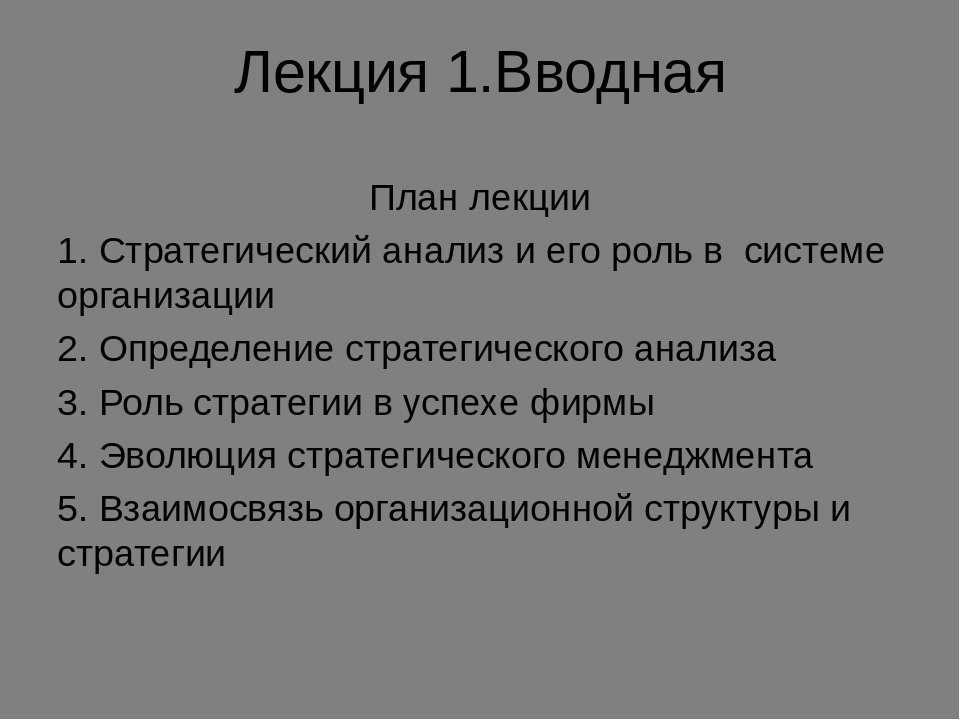 Лекция 1.Вводная План лекции 1. Стратегический анализ и его роль в системе ор...
