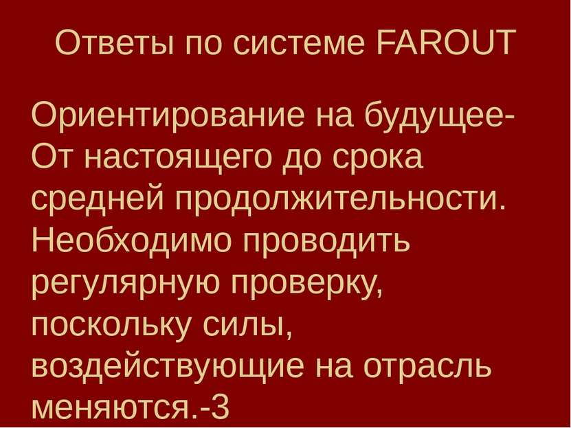 Ответы по системе FAROUT Ориентирование на будущее-От настоящего до срока сре...