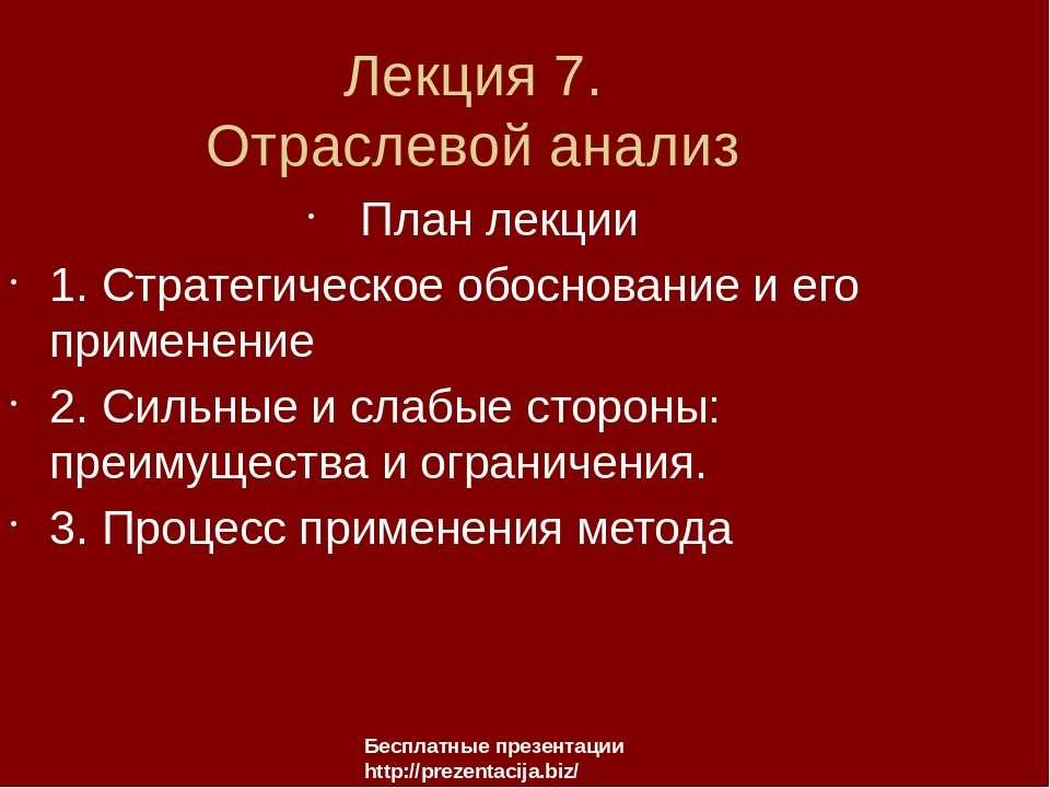 Лекция 7. Отраслевой анализ План лекции 1. Стратегическое обоснование и его п...