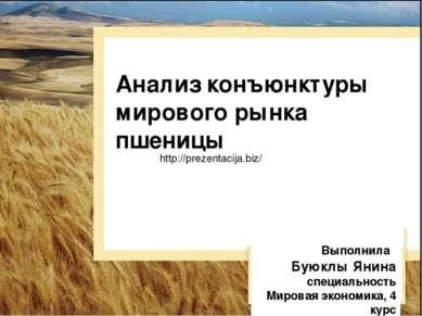 Анализ конъюнктуры мирового рынка пшеницы Выполнила Буюклы Янина специальност...