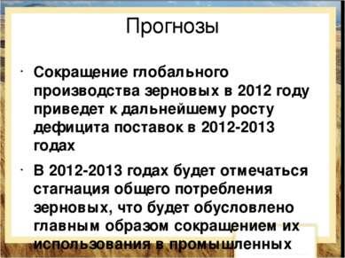 Прогнозы Сокращение глобального производства зерновых в 2012 году приведет к ...