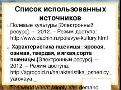 Список использованных источников Полевые культуры [Электронный ресурс]. – 201...