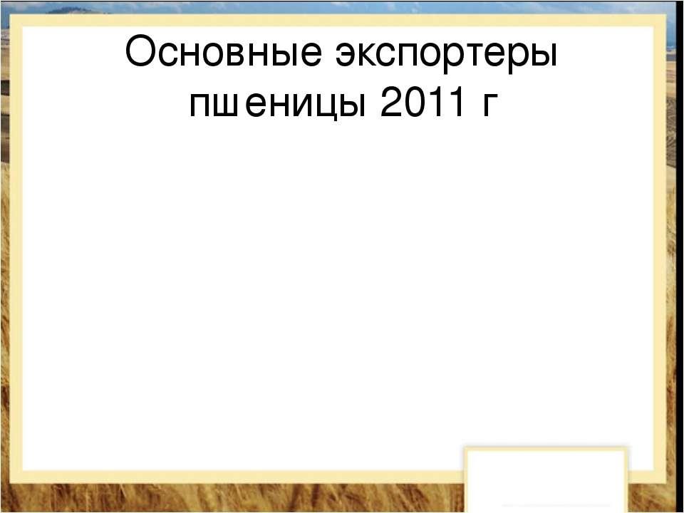 Основные экспортеры пшеницы 2011 г