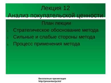 Лекция 12 Анализ покупательской ценности План лекции Стратегическое обоснован...