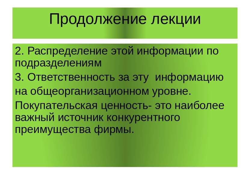 Продолжение лекции 2. Распределение этой информации по подразделениям 3. Отве...