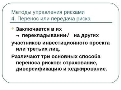 Методы управления рисками 4. Перенос или передача риска Заключается в их ≪пер...