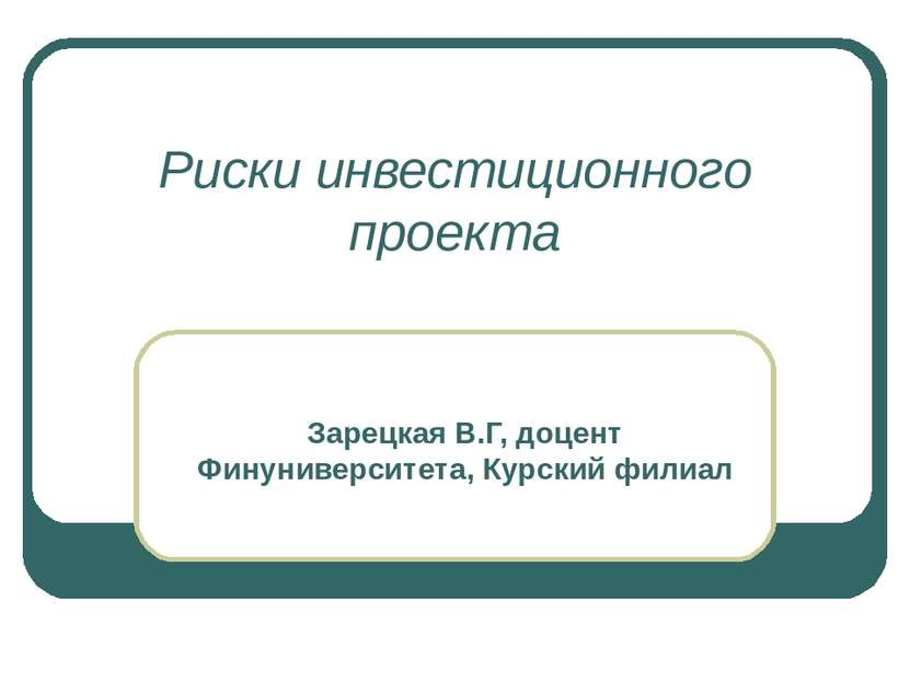 Риски инвестиционного проекта Зарецкая В.Г, доцент Финуниверситета, Курский ф...