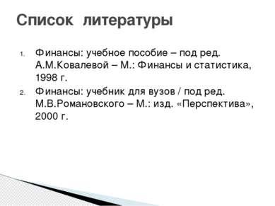 Финансы: учебное пособие – под ред. А.М.Ковалевой – М.: Финансы и статистика,...