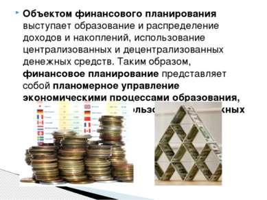 Объектом финансового планирования выступает образование и распределение доход...