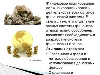 Финансовое планирование должно координировать деятельность всех органов финан...