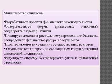 Министерство финансов: Разрабатывает проекты финансового законодательства Сов...