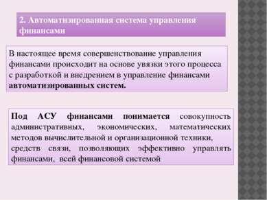 2. Автоматизированная система управления финансами В настоящее время совершен...