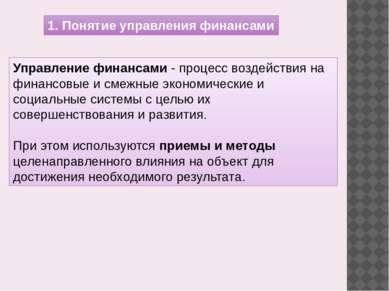 1. Понятие управления финансами Управление финансами - процесс воздействия на...