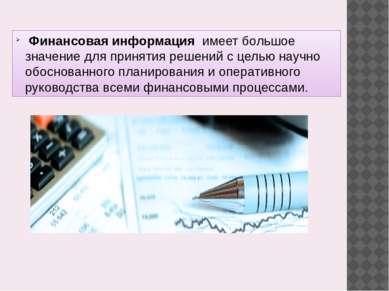 Финансовая информация имеет большое значение для принятия решений с целью нау...