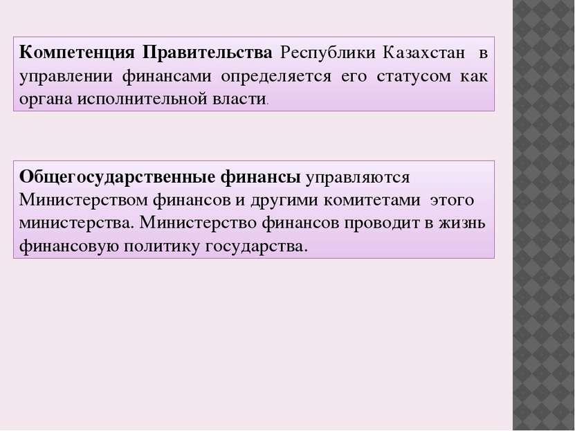 Компетенция Правительства Республики Казахстан в управлении финансами определ...