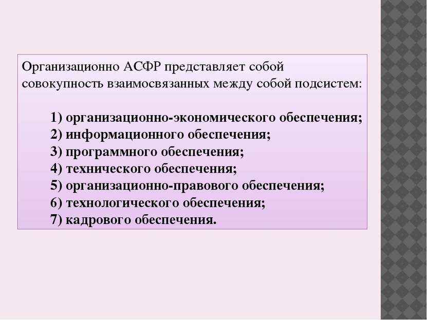 Организационно АСФР представляет собой совокупность взаимосвязанных между соб...