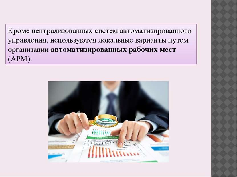 Кроме централизованных систем автоматизированного управления, используются ло...