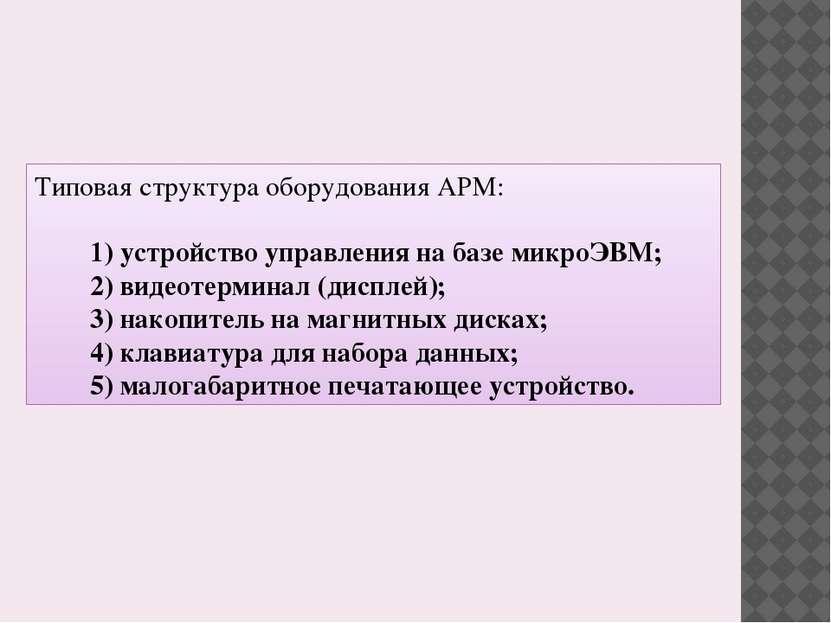 Типовая структура оборудования АРМ: 1) устройство управления на базе микроЭВМ...