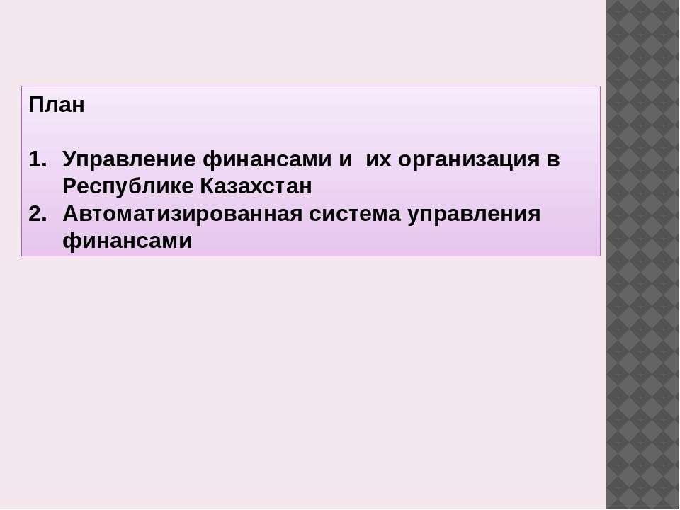 План Управление финансами и их организация в Республике Казахстан Автоматизир...