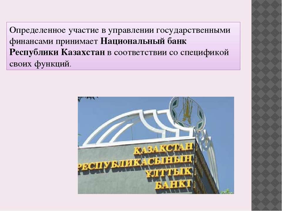 Определенное участие в управлении государственными финансами принимает Национ...