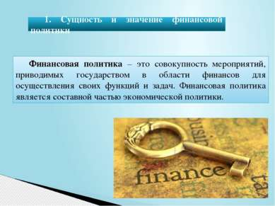 1. Сущность и значение финансовой политики Финансовая политика – это совокупн...