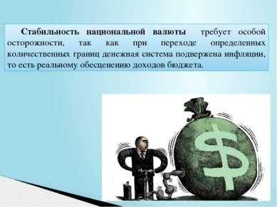 Стабильность национальной валюты требует особой осторожности, так как при пер...