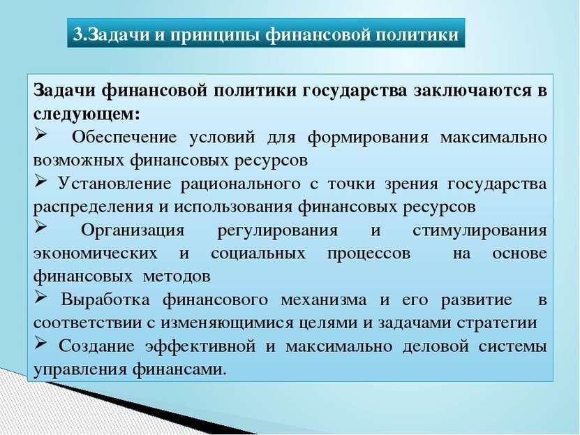 3.Задачи и принципы финансовой политики Задачи финансовой политики государств...