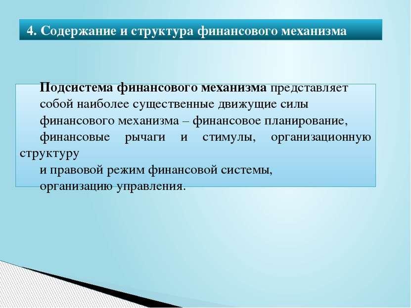 4. Содержание и структура финансового механизма Подсистема финансового механи...