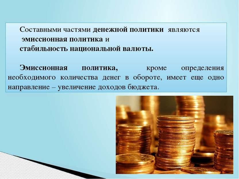Составными частями денежной политики являются эмиссионная политика и стабильн...