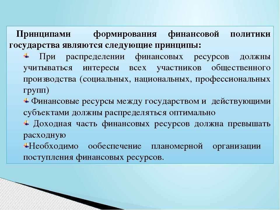 Принципами формирования финансовой политики государства являются следующие пр...