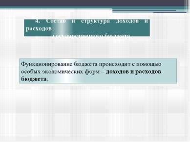 4. Состав и структура доходов и расходов государственного бюджета Функциониро...