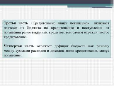 Третья часть «Кредитование минус погашение» включает платежи из бюджета по кр...