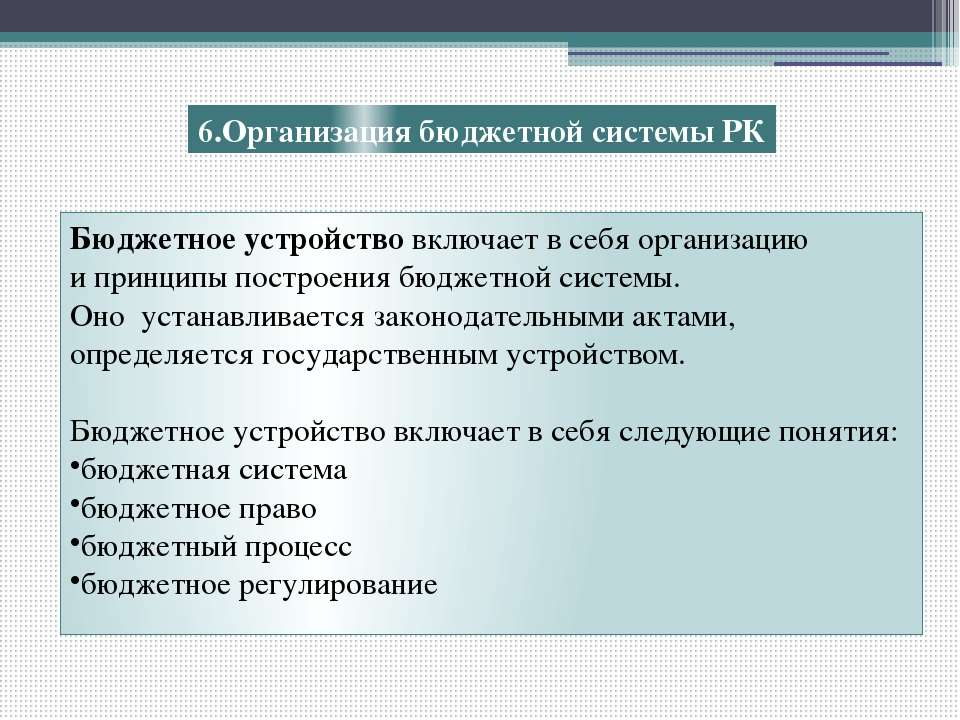 6.Организация бюджетной системы РК Бюджетное устройство включает в себя орган...