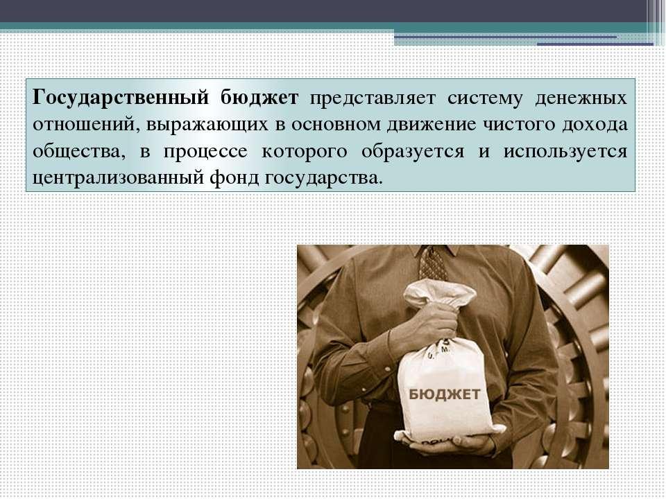 Государственный бюджет представляет систему денежных отношений, выражающих в ...
