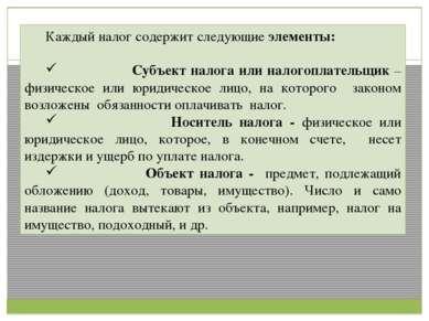 Каждый налог содержит следующие элементы: Субъект налога или налогоплательщик...