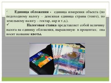 Единица обложения - единица измерения объекта (по подоходному налогу – денежн...